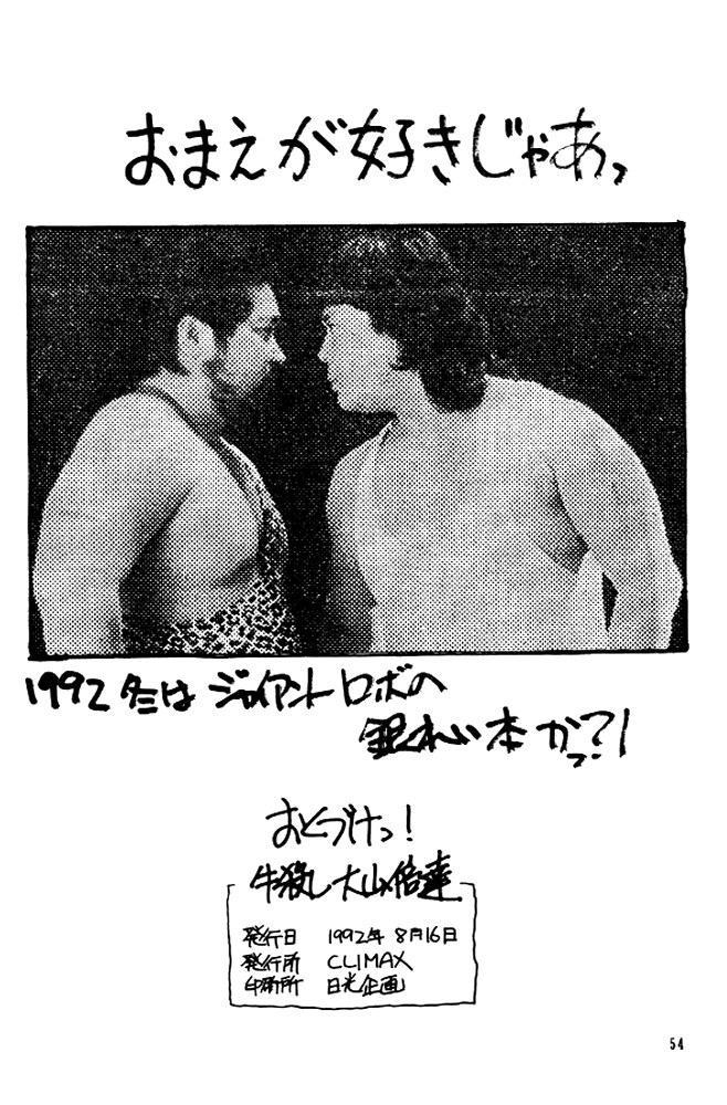 Ushigoroshi Taizan Bai Tachi 52