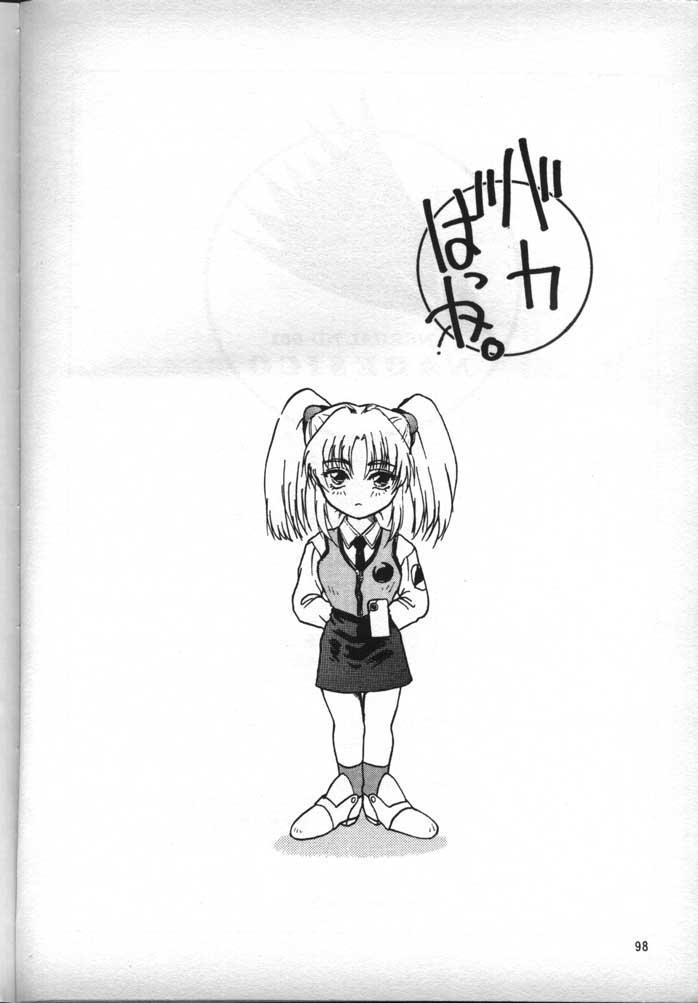 Nadesico de Ikou! 96