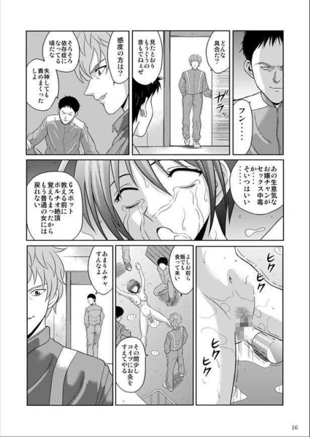 Bushitsu no Aido 2 14