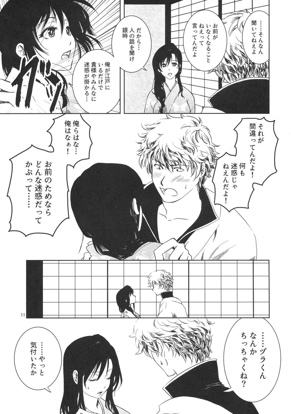 Osananajimi wo Harama Serutatta Hitotsu 9