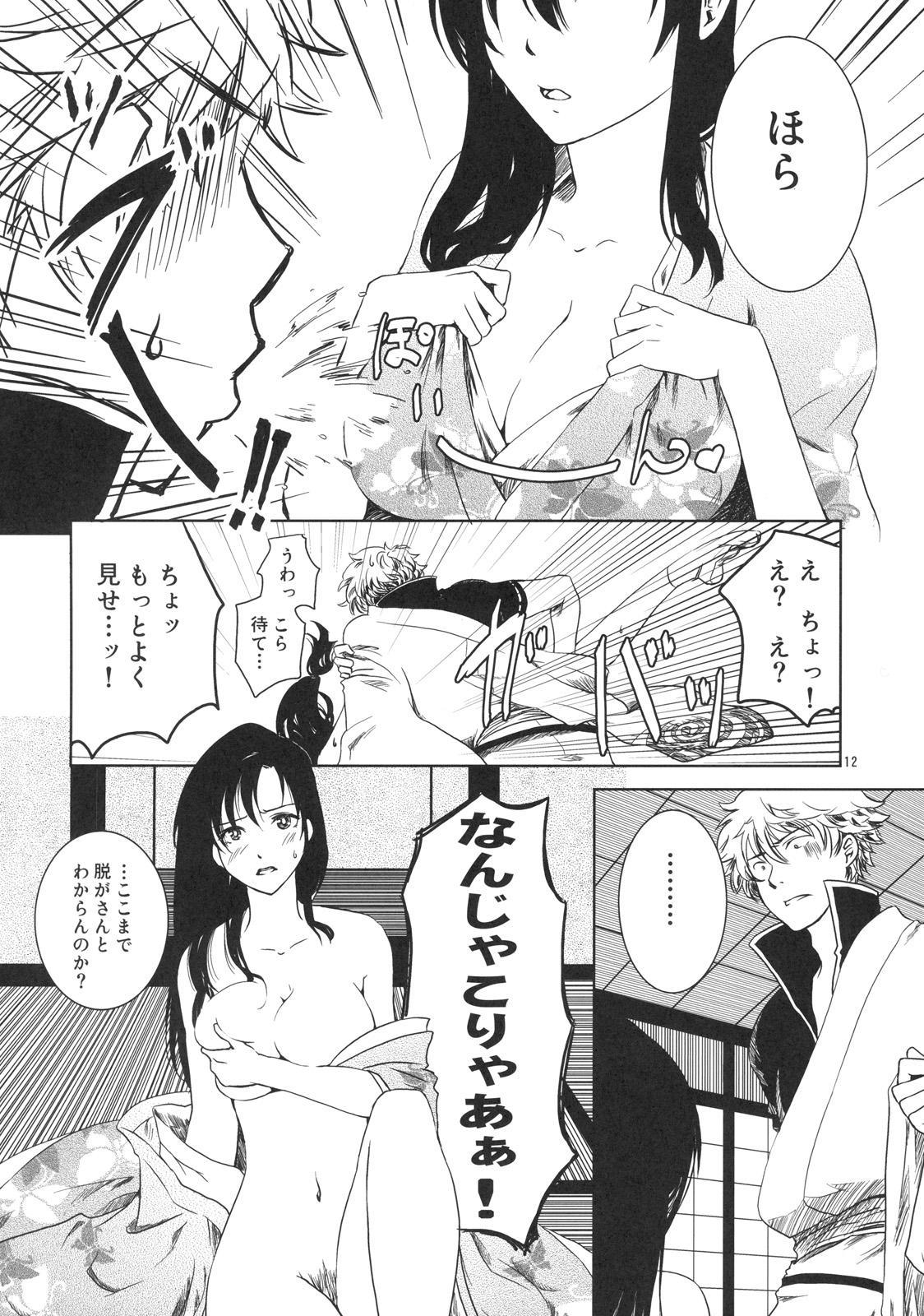 Osananajimi wo Harama Serutatta Hitotsu 10