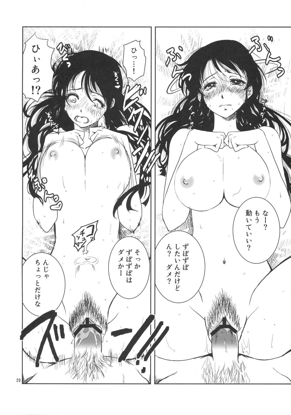 Osananajimi wo Harama Serutatta Hitotsu 18