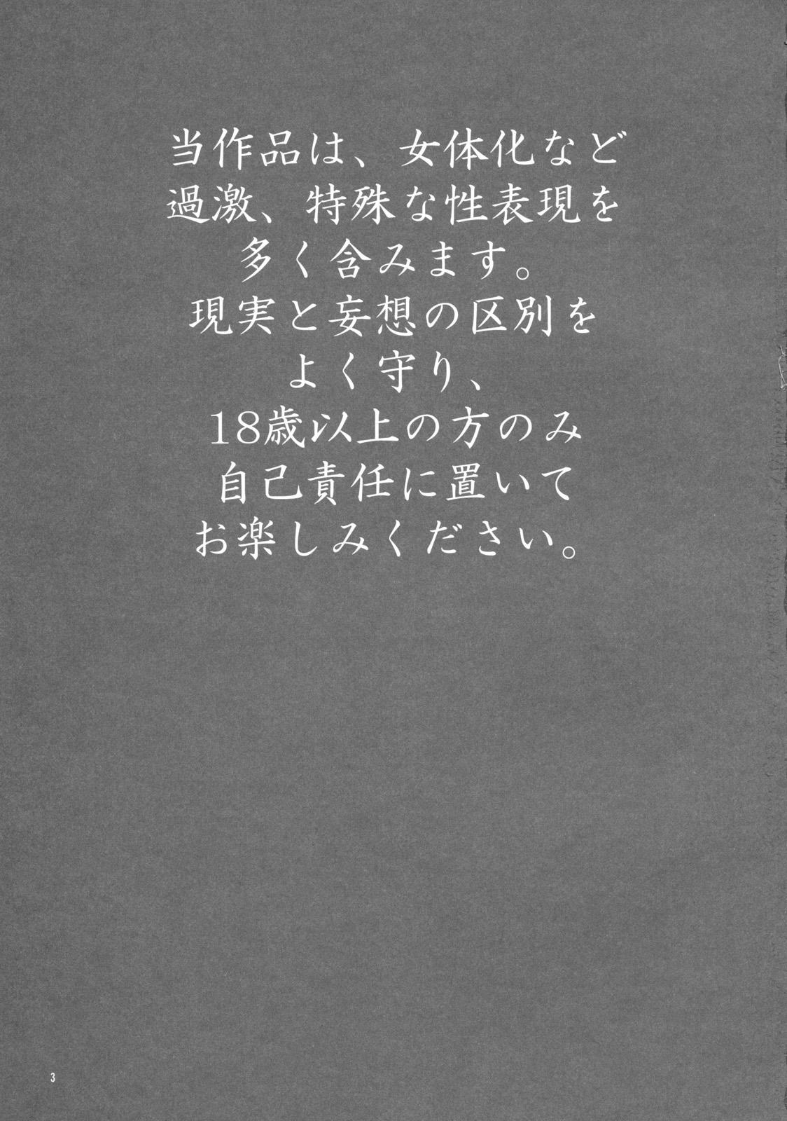 Osananajimi wo Harama Serutatta Hitotsu 1