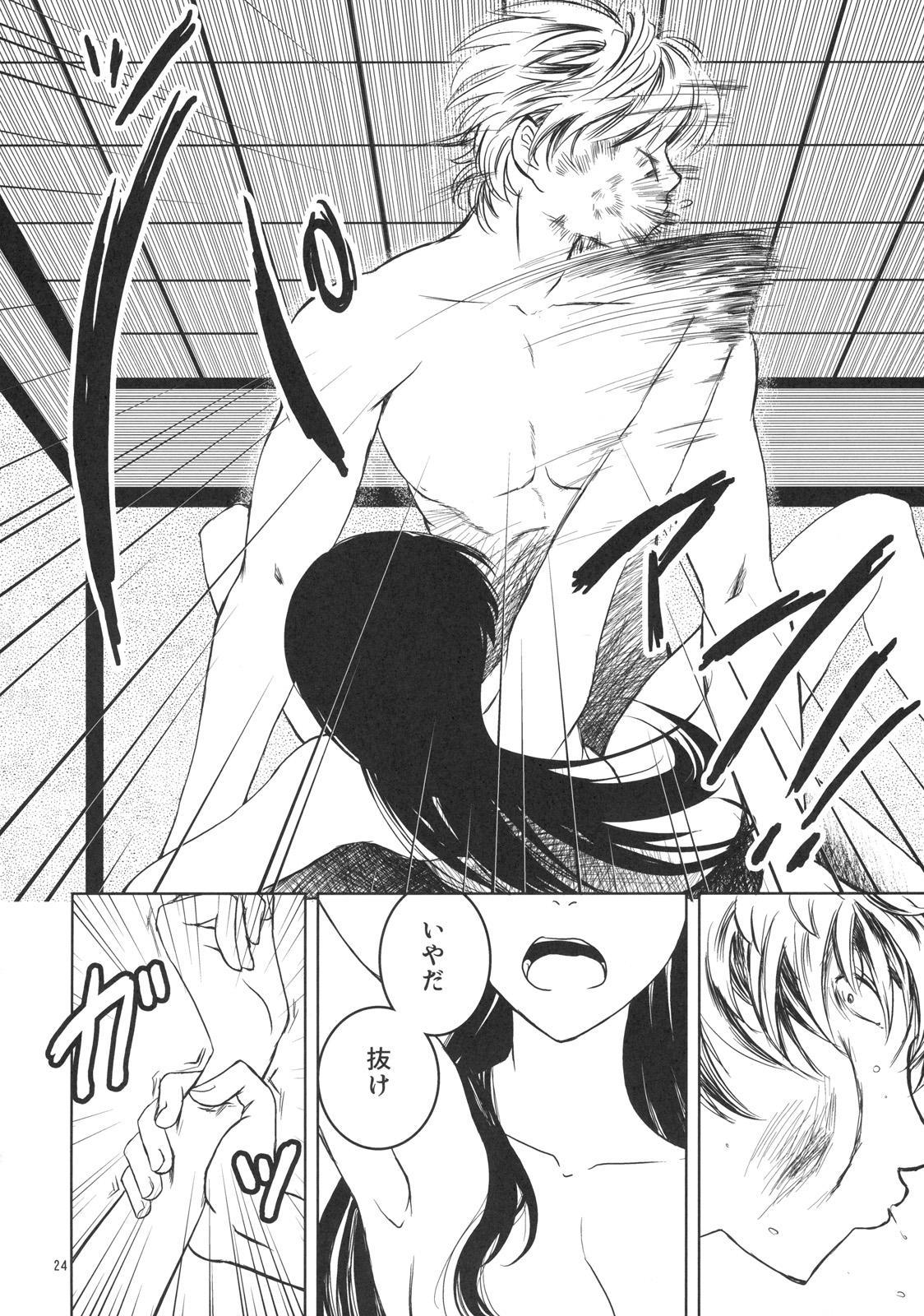 Osananajimi wo Harama Serutatta Hitotsu 22
