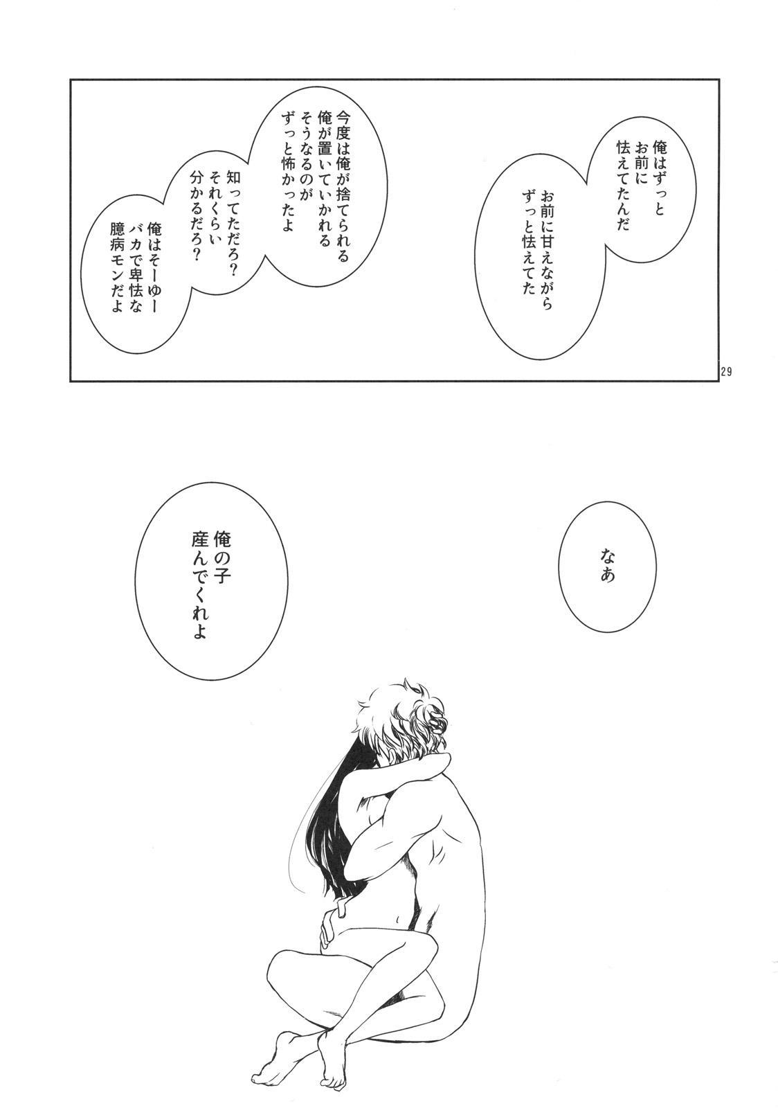 Osananajimi wo Harama Serutatta Hitotsu 27