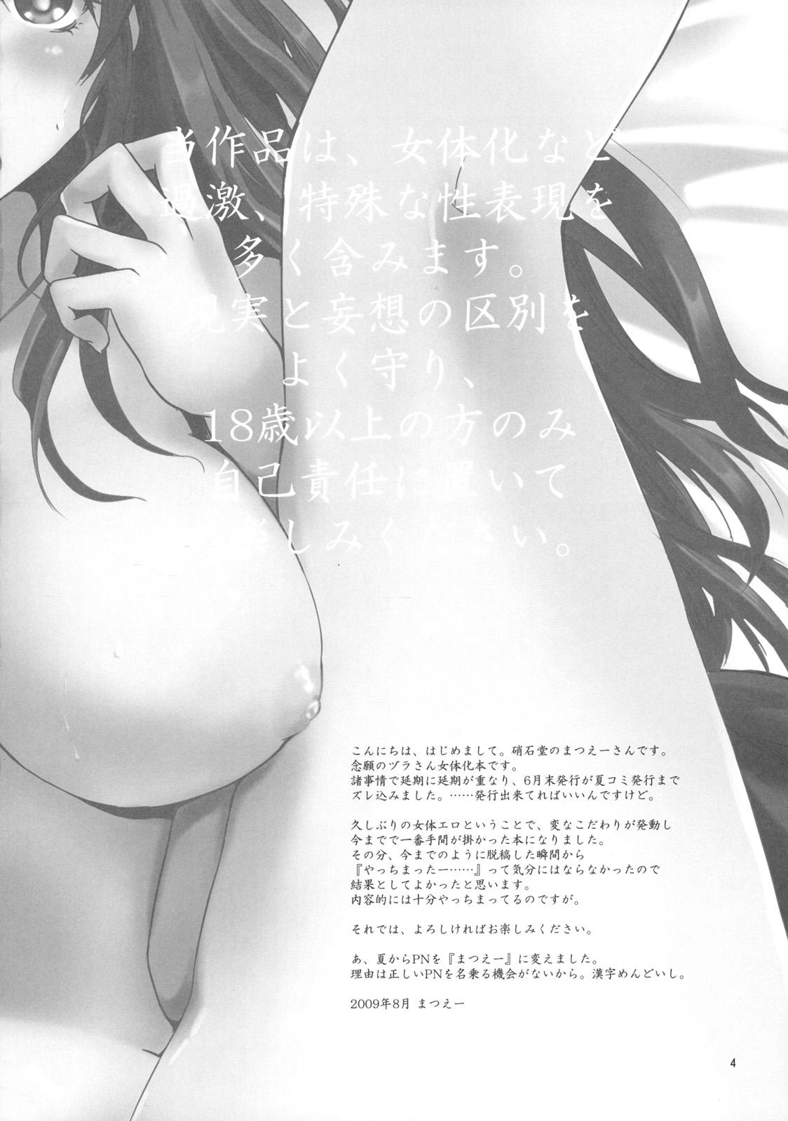 Osananajimi wo Harama Serutatta Hitotsu 2