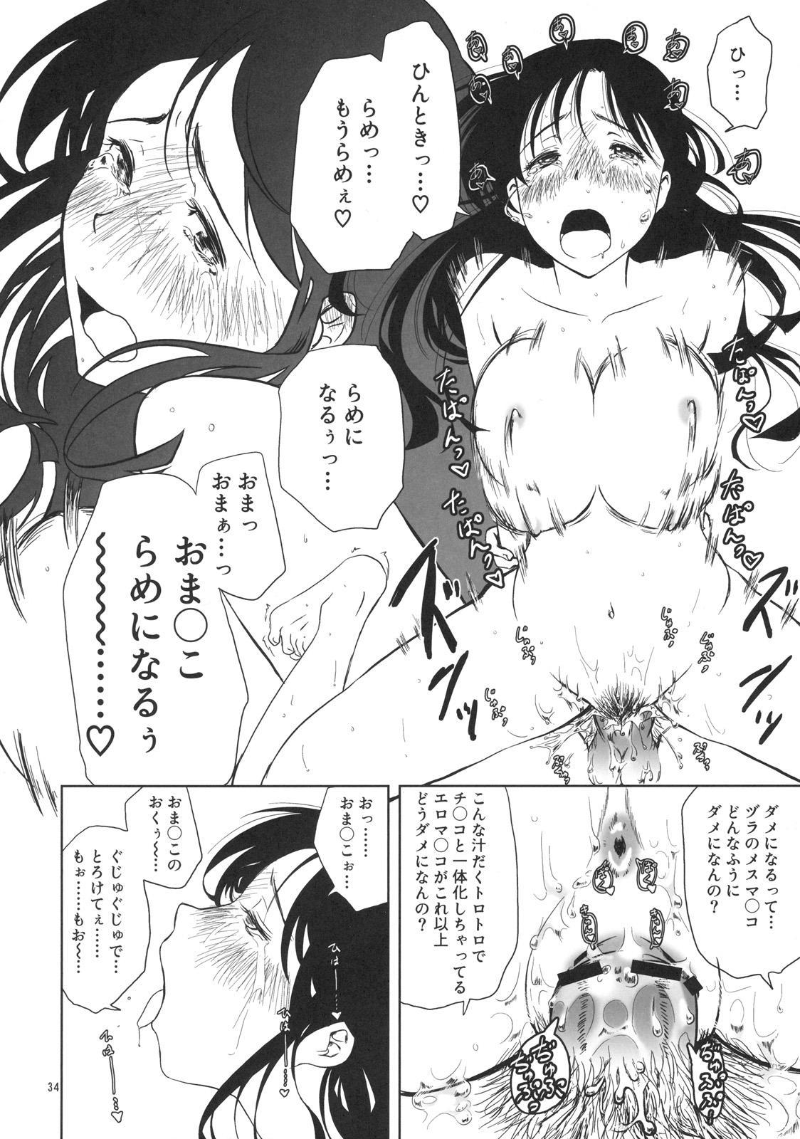 Osananajimi wo Harama Serutatta Hitotsu 32