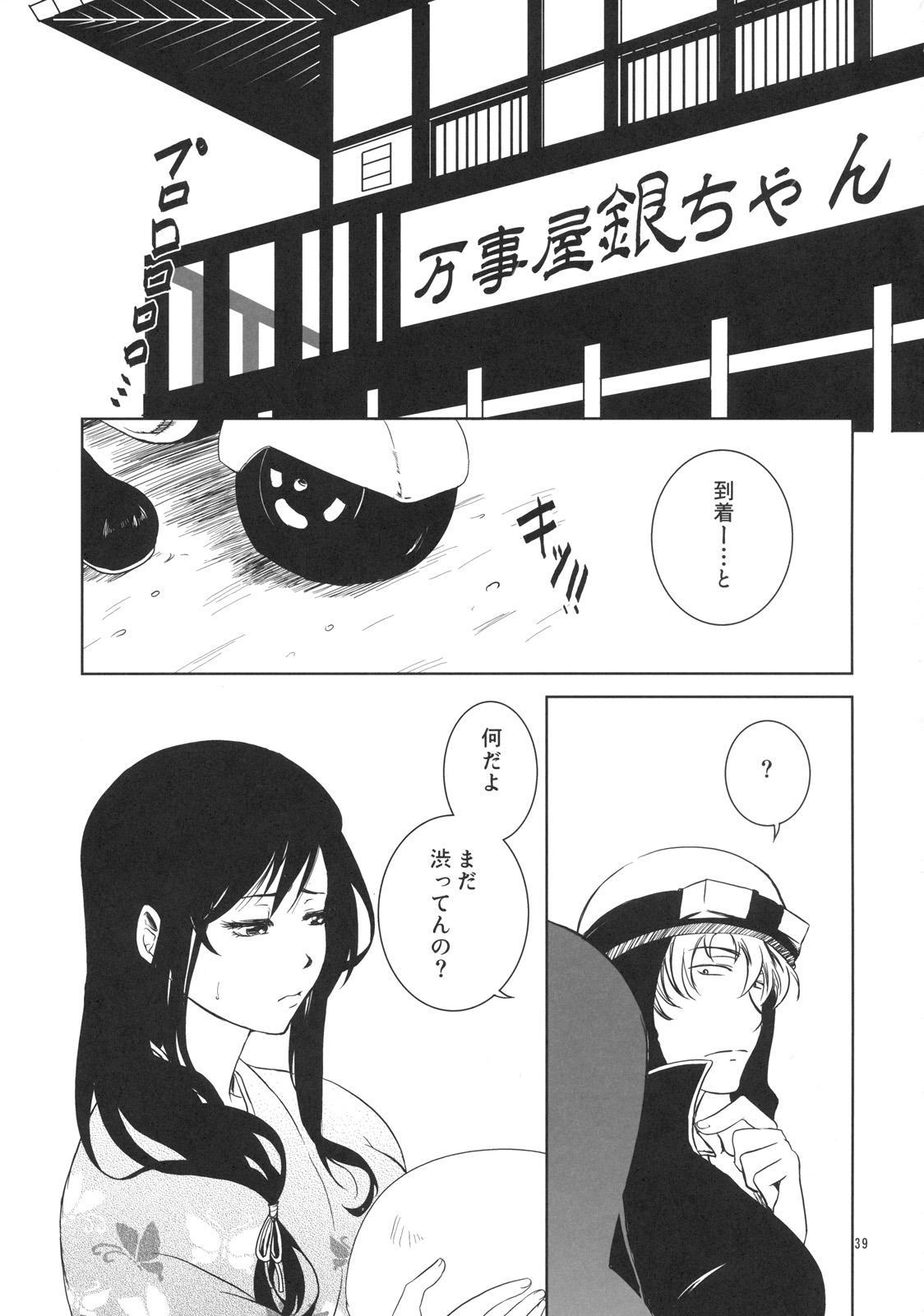 Osananajimi wo Harama Serutatta Hitotsu 37