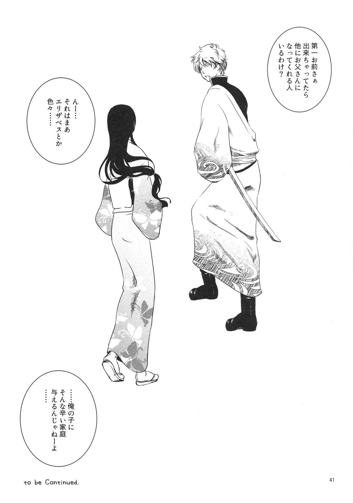 Osananajimi wo Harama Serutatta Hitotsu 39