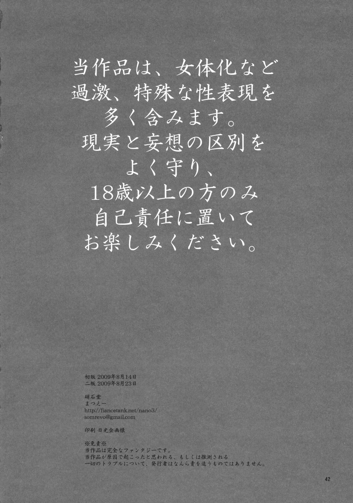 Osananajimi wo Harama Serutatta Hitotsu 40