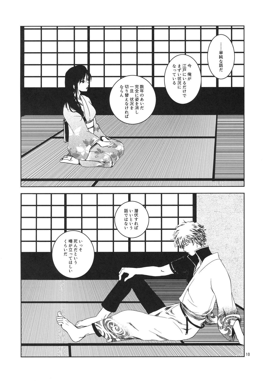 Osananajimi wo Harama Serutatta Hitotsu 8