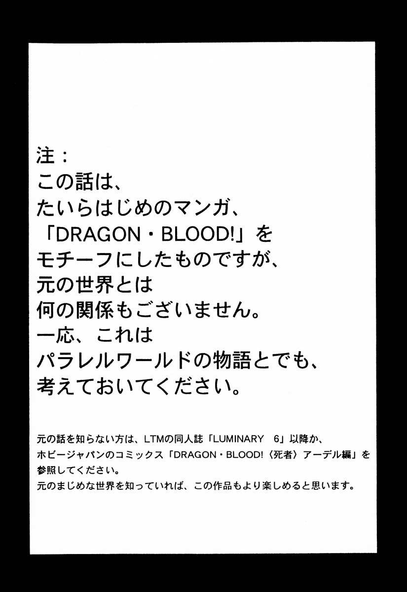 NISE Dragon Blood! 3 2