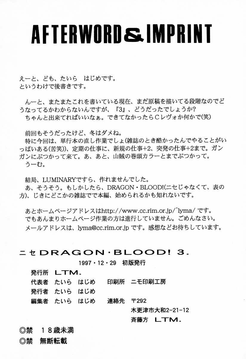 NISE Dragon Blood! 3 38