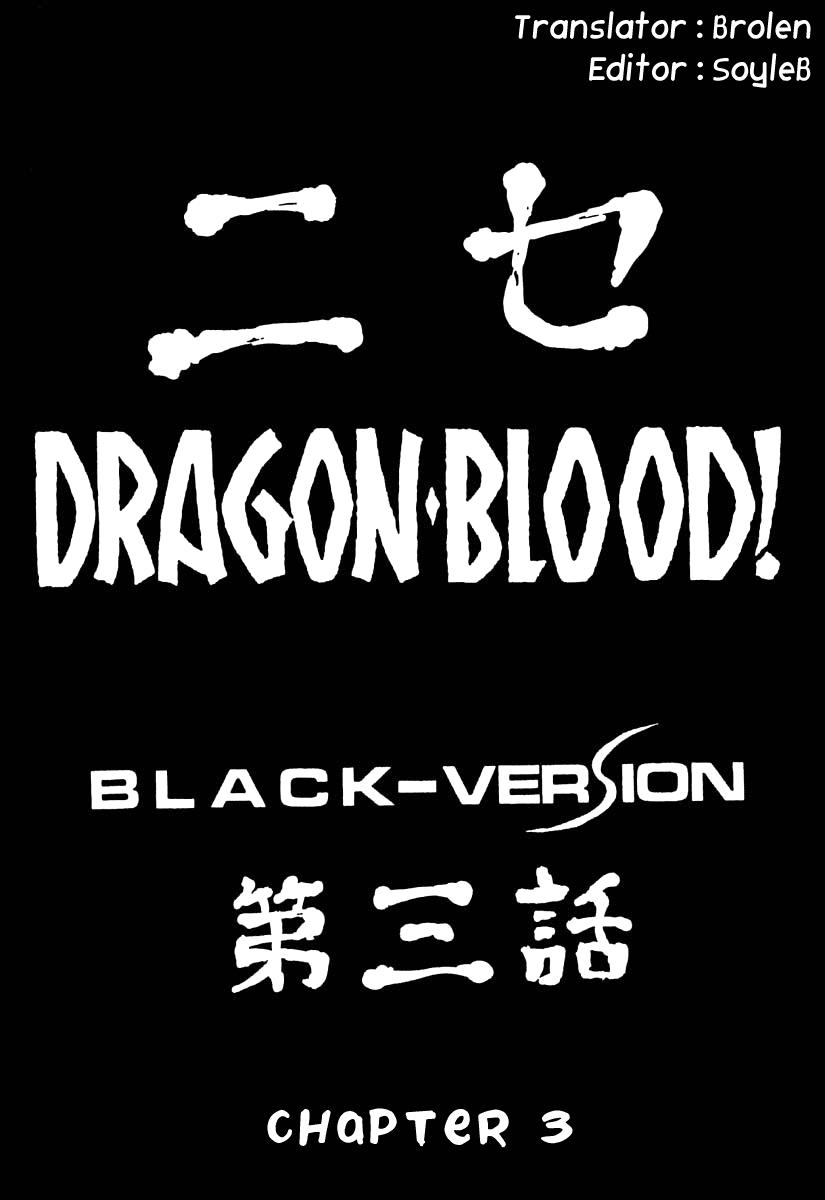 NISE Dragon Blood! 3 8
