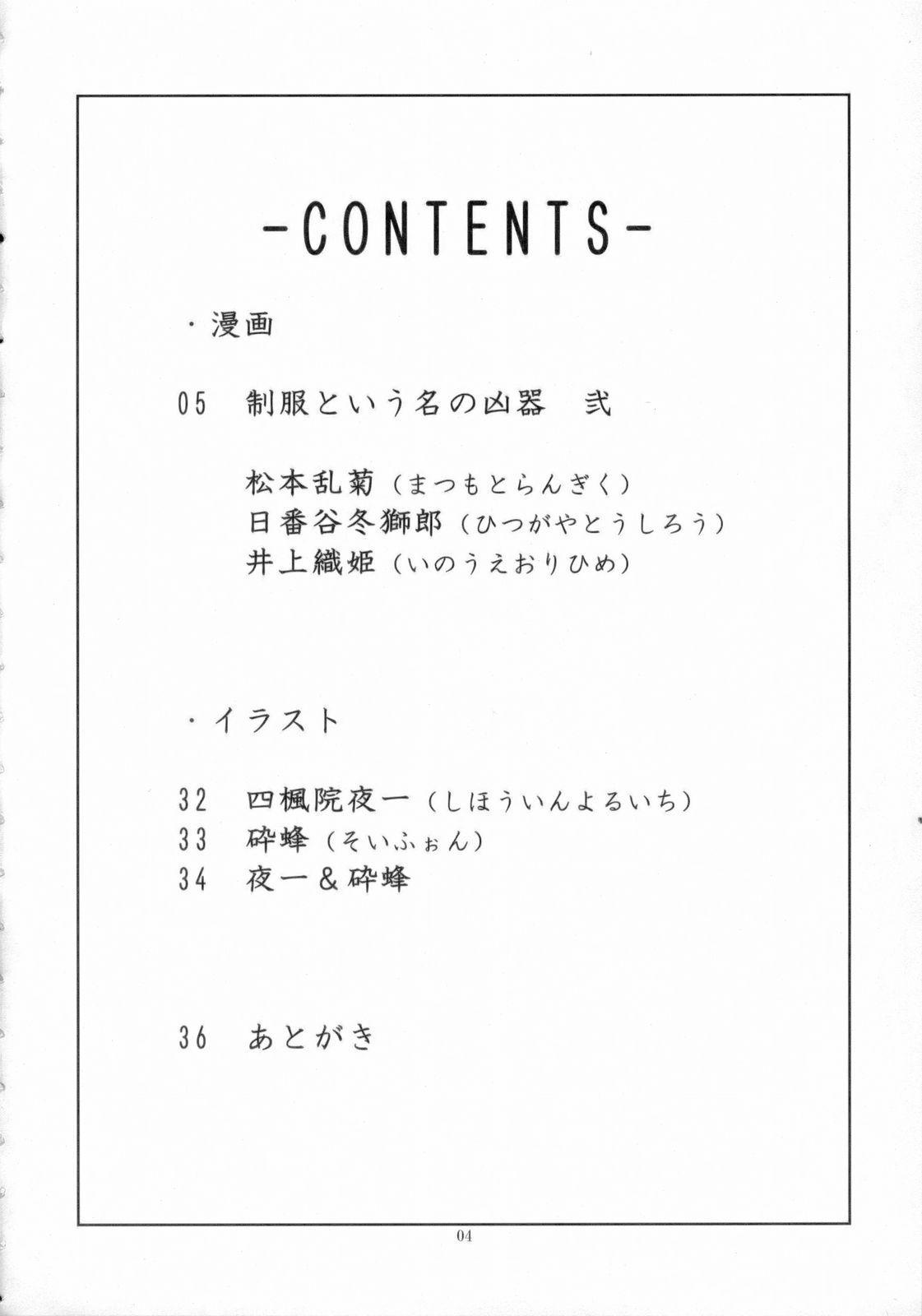 Seifuku to Iu Na no Kyouki Ni 2