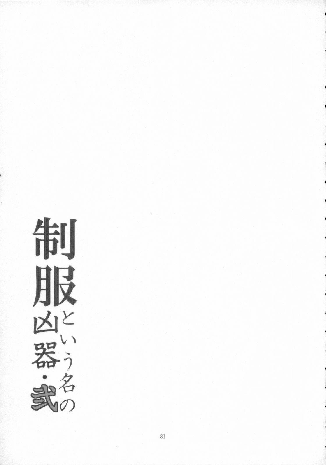 Seifuku to Iu Na no Kyouki Ni 29