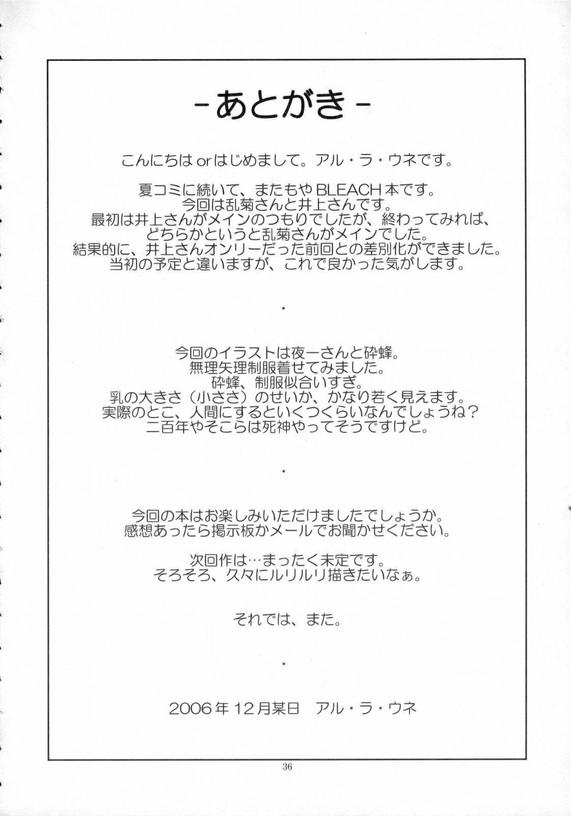 Seifuku to Iu Na no Kyouki Ni 34