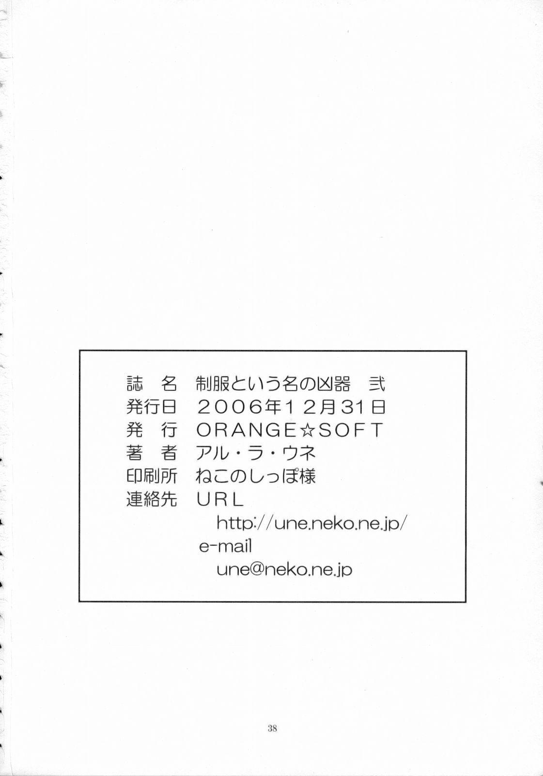 Seifuku to Iu Na no Kyouki Ni 36