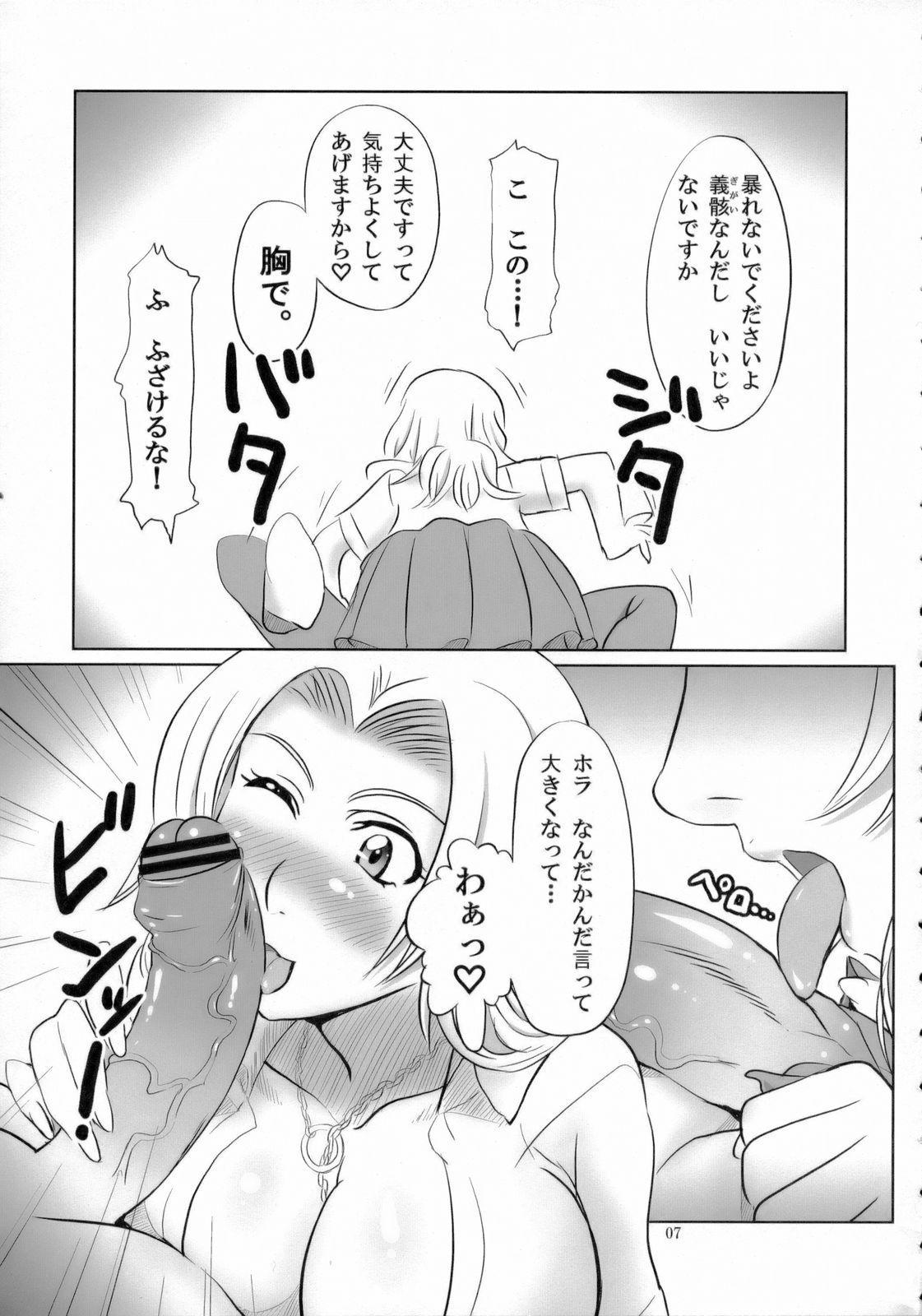 Seifuku to Iu Na no Kyouki Ni 5