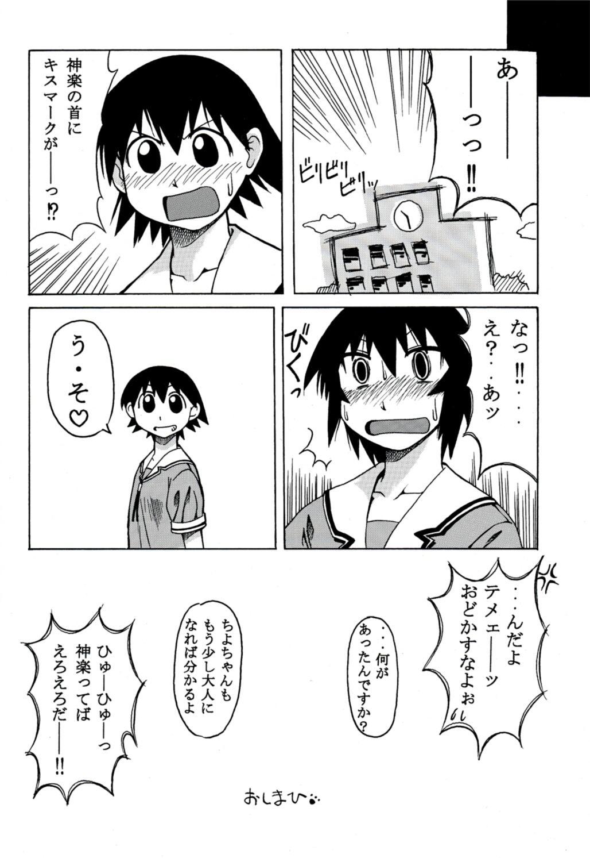Kagura Mania 16