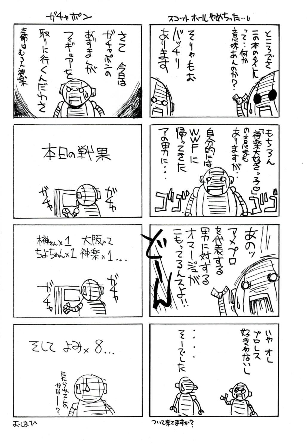 Kagura Mania 18