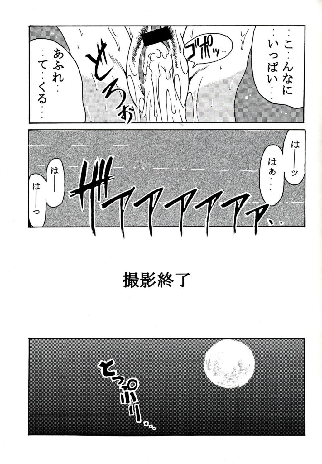 Kagura Mania 29