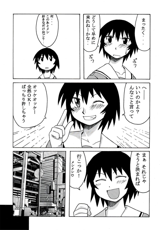 Kagura Mania 5