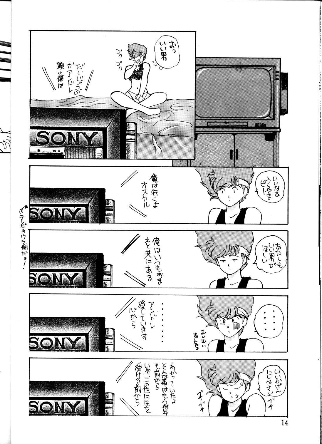 Ocha no Ko Saisai 3 13