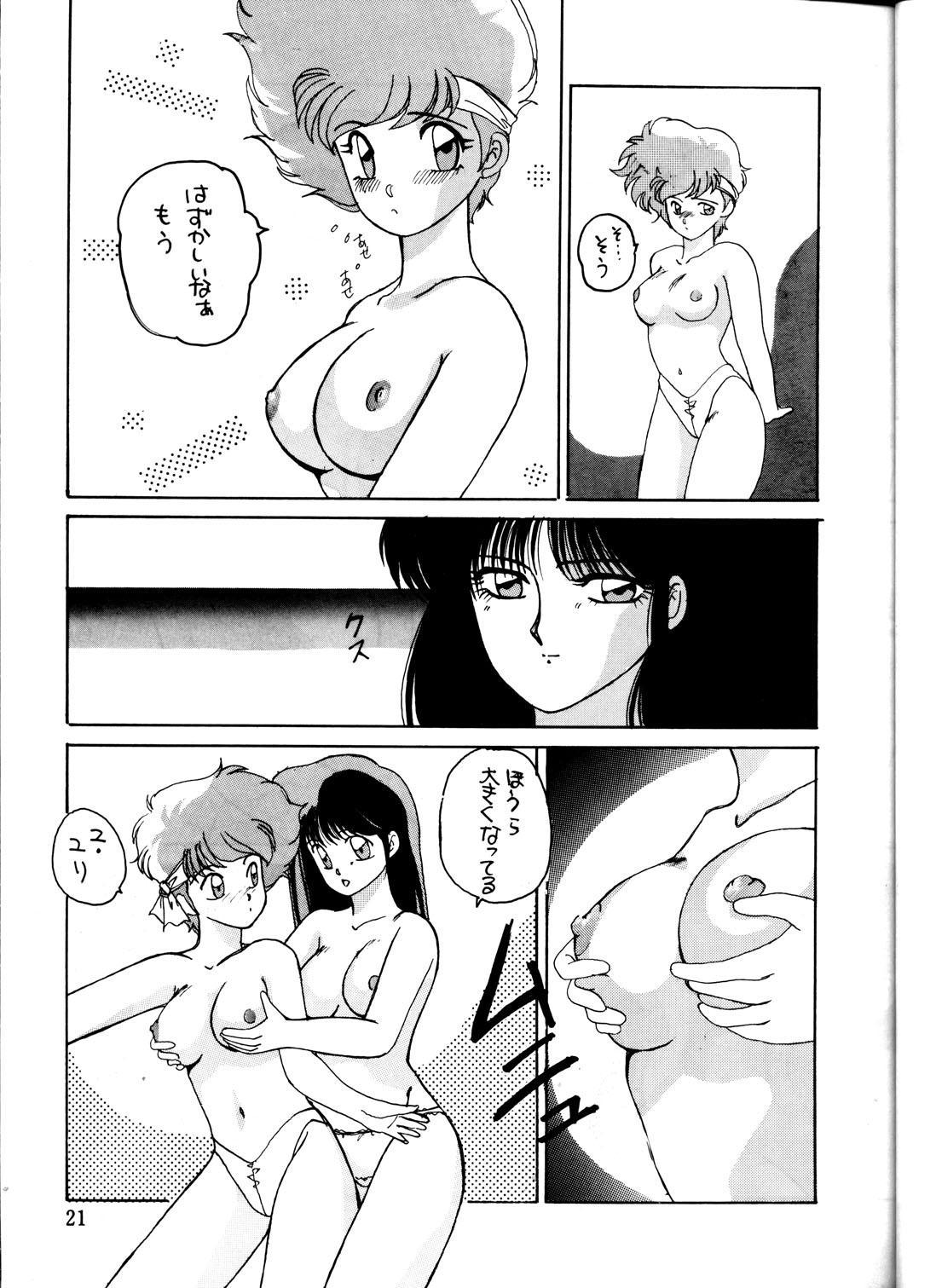 Ocha no Ko Saisai 3 20
