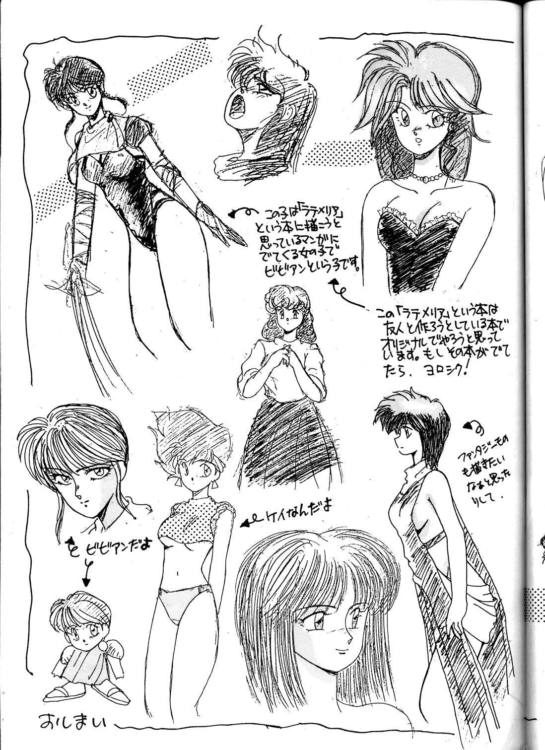 Ocha no Ko Saisai 3 36