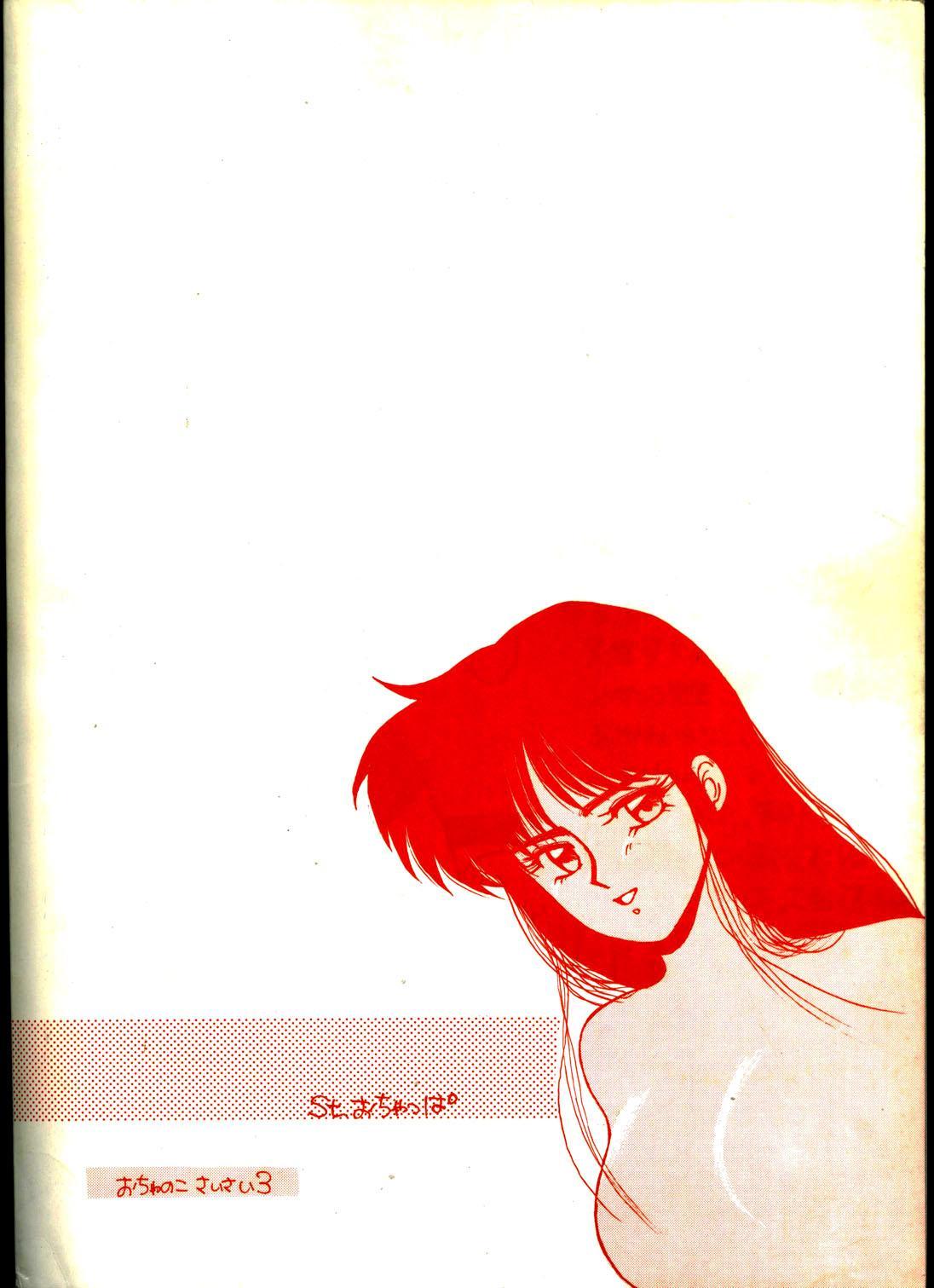 Ocha no Ko Saisai 3 39