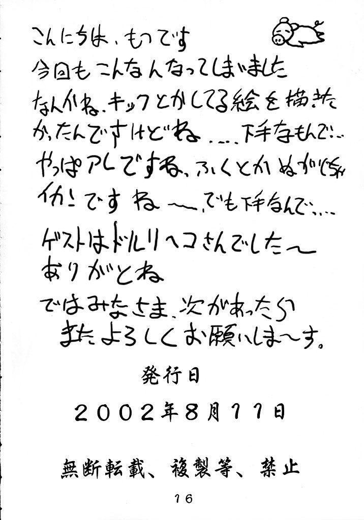 Hanabi 14