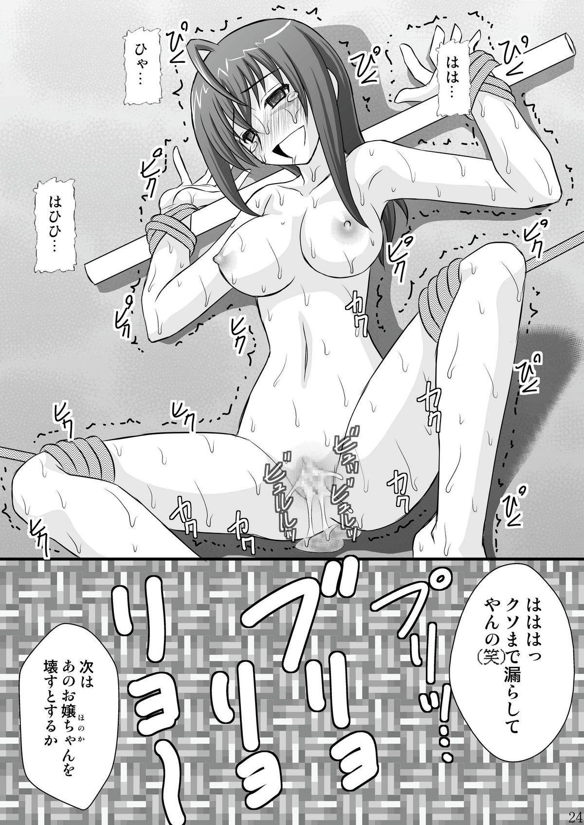 Seishin Houkai suru made Kusuguri Makutte Ryoujoku shite miru Test 23