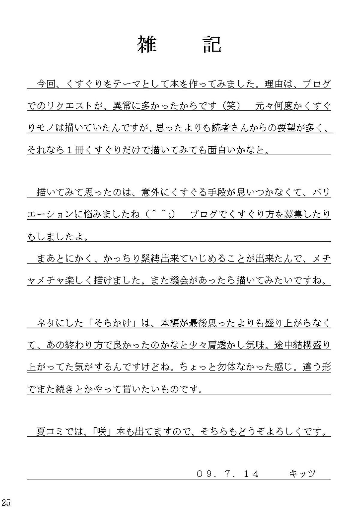 Seishin Houkai suru made Kusuguri Makutte Ryoujoku shite miru Test 24