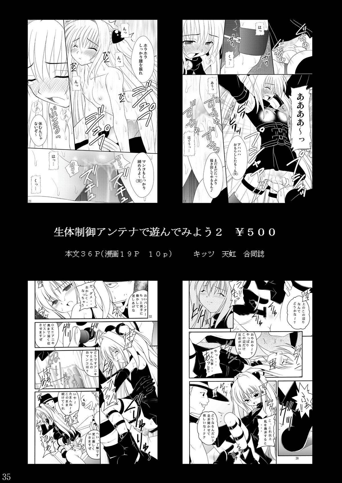 Seishin Houkai suru made Kusuguri Makutte Ryoujoku shite miru Test 34