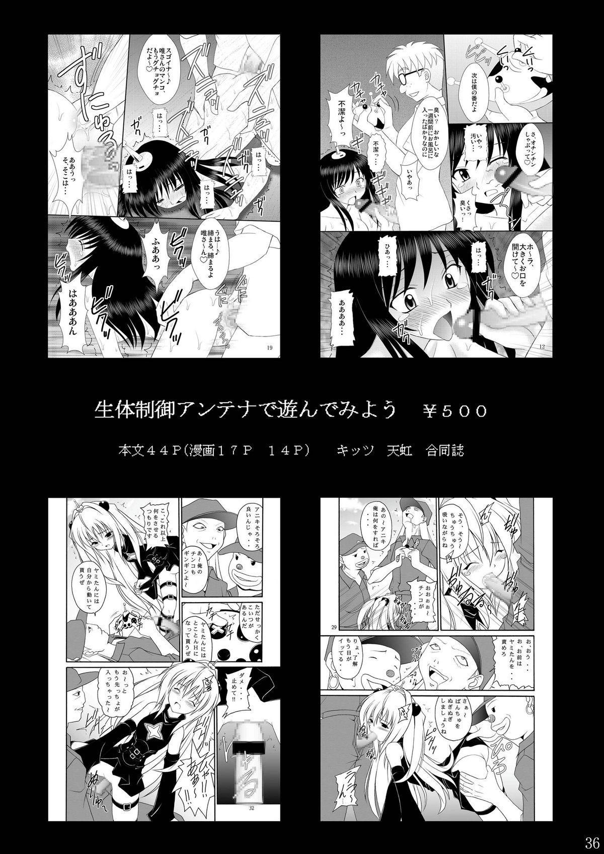Seishin Houkai suru made Kusuguri Makutte Ryoujoku shite miru Test 35