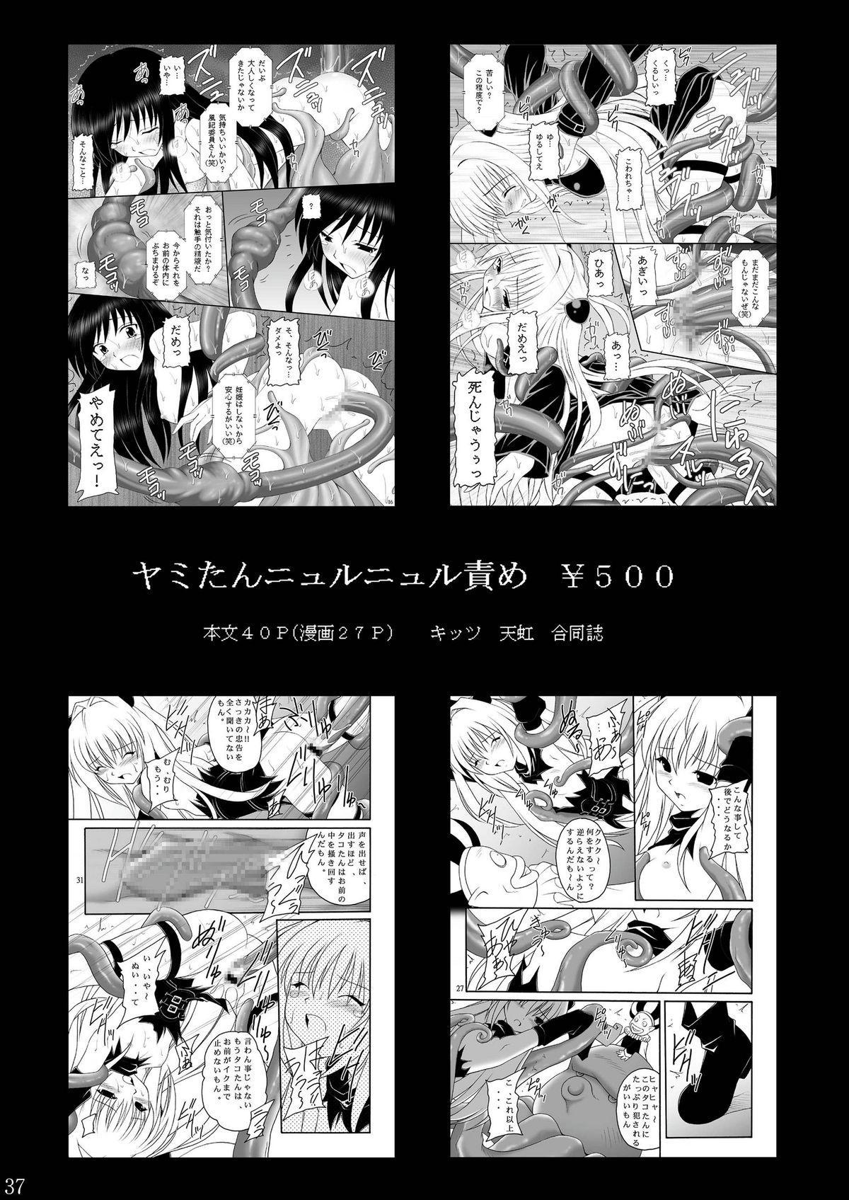 Seishin Houkai suru made Kusuguri Makutte Ryoujoku shite miru Test 36