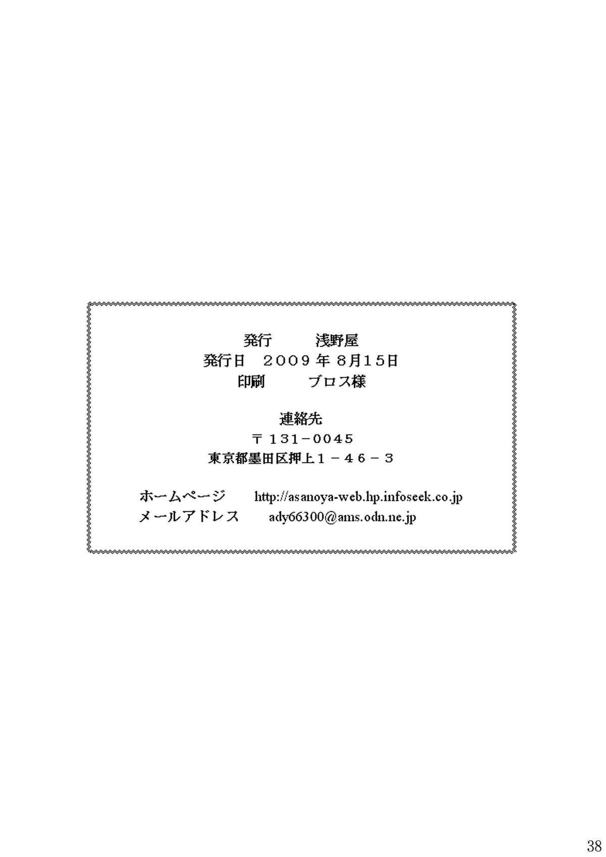 Seishin Houkai suru made Kusuguri Makutte Ryoujoku shite miru Test 37