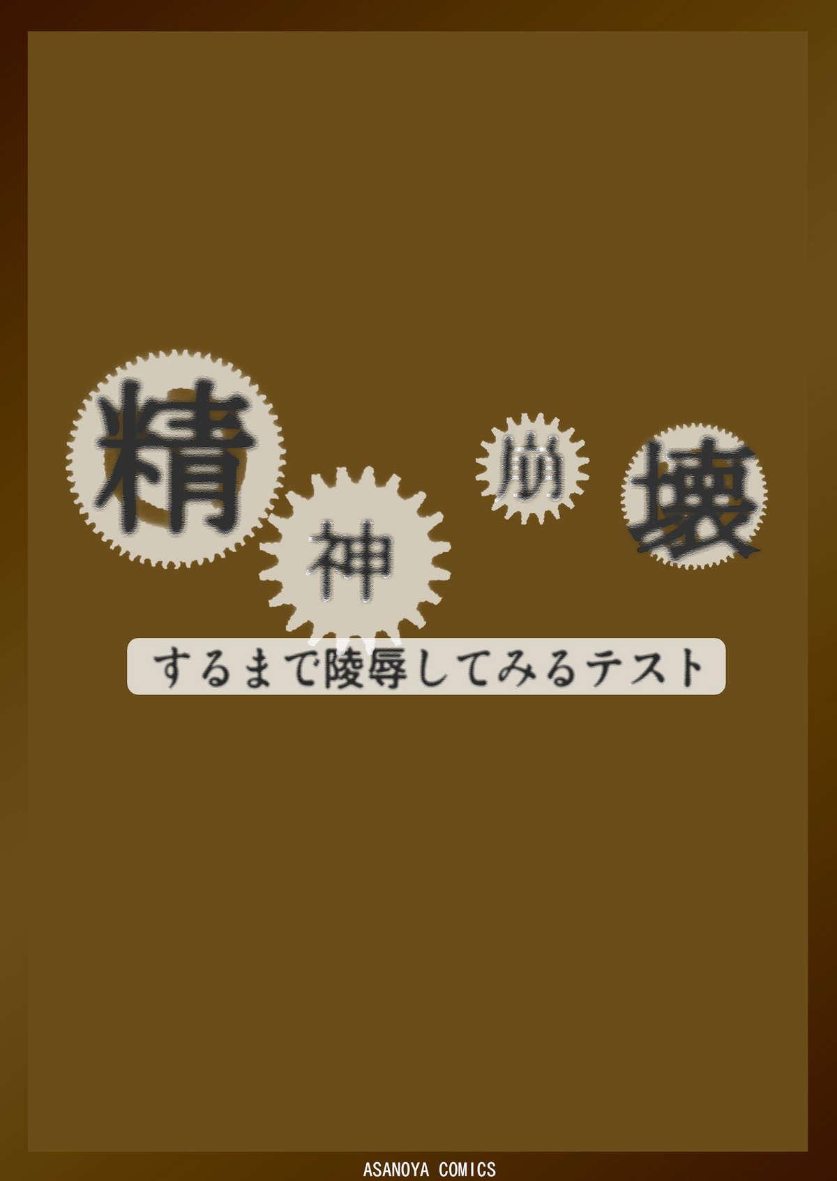 Seishin Houkai suru made Kusuguri Makutte Ryoujoku shite miru Test 39