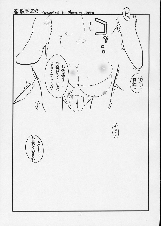 Barajyoku Otome 1