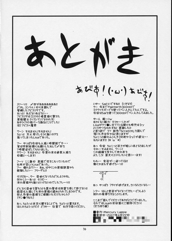 Barajyoku Otome 8
