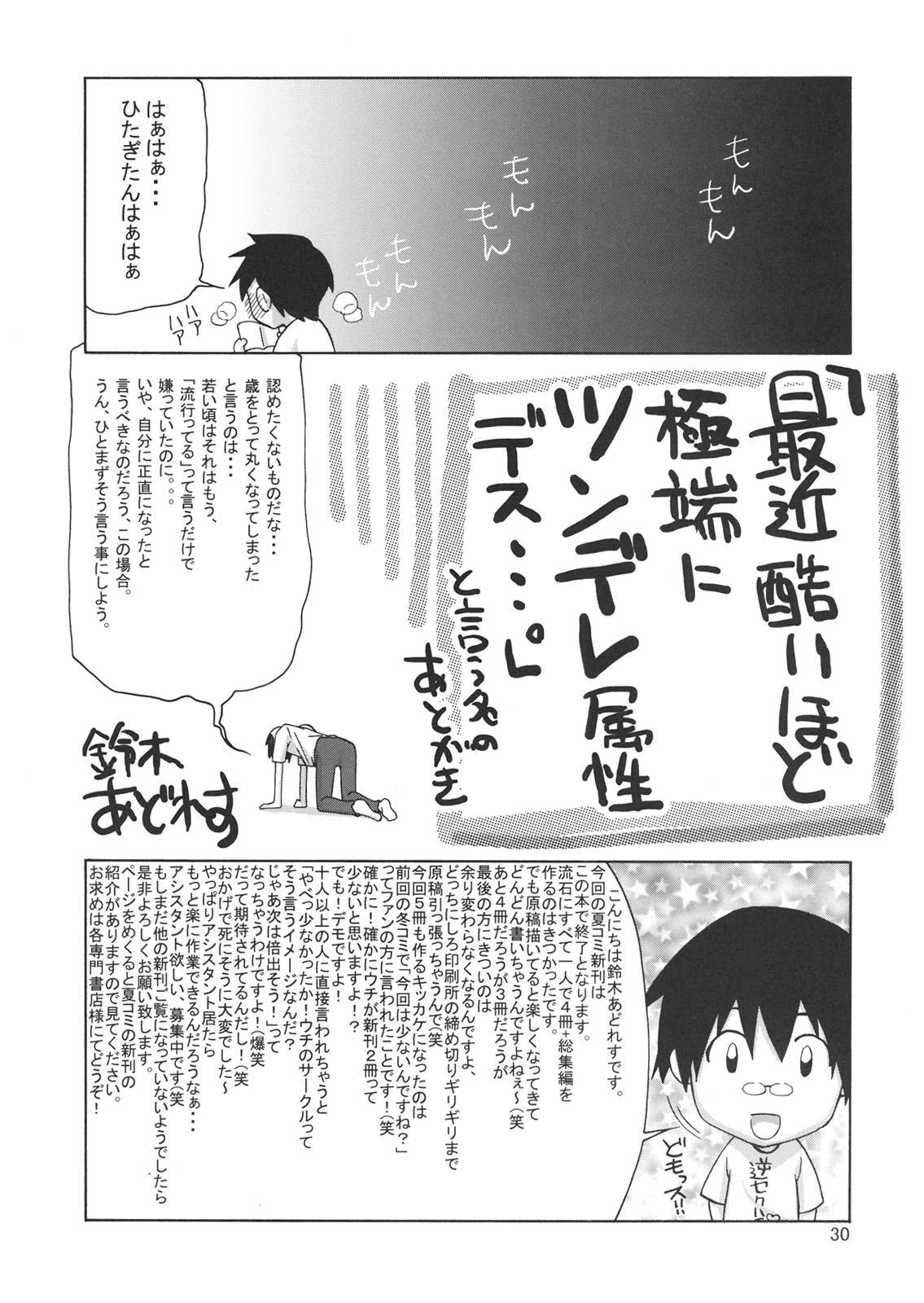 Kougyaku Sekuhara no Katewo Mousou Suru 28