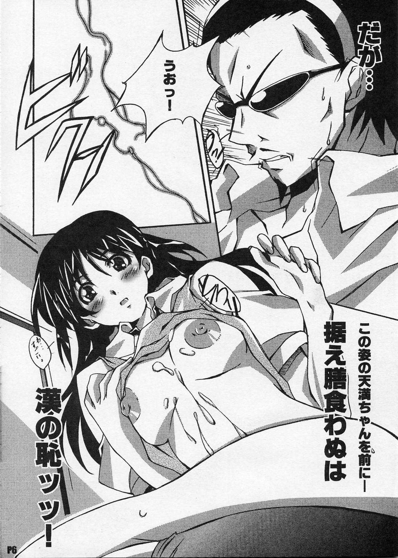 SukuRan Ichinensei! 7