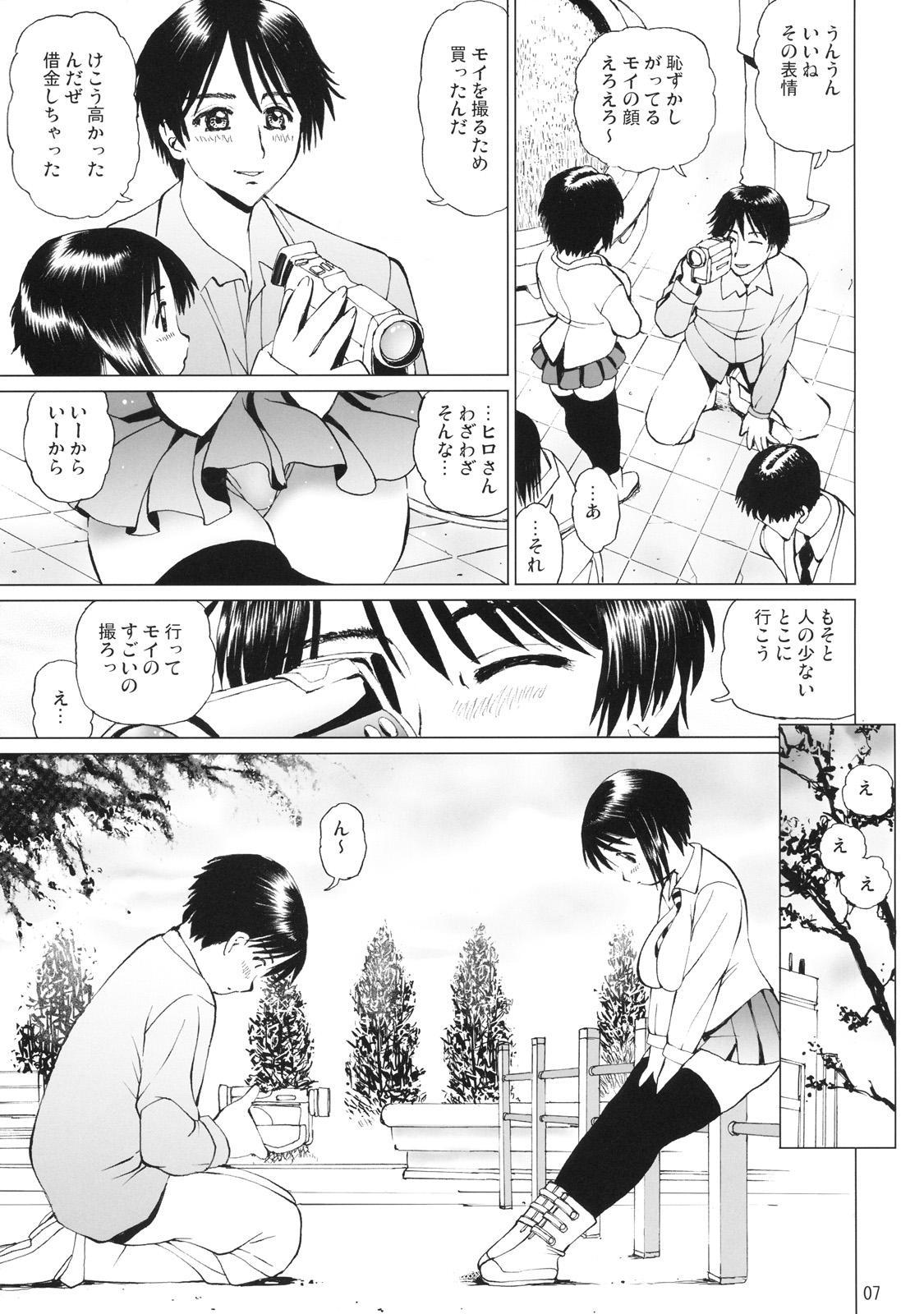 Moimoi no Nikudoree Sengen 5