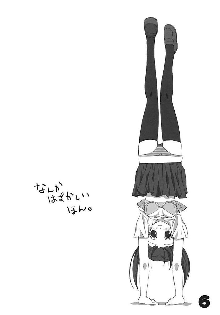 nanka hazukashii hon 4