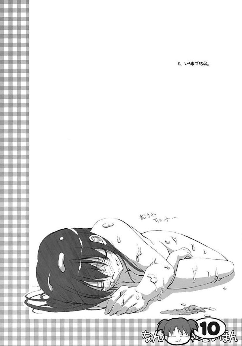 nanka hazukashii hon 8
