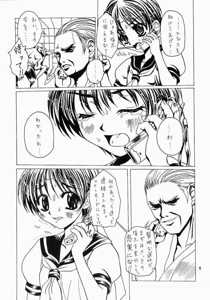 Chijoku Kyoushitsu 1 9