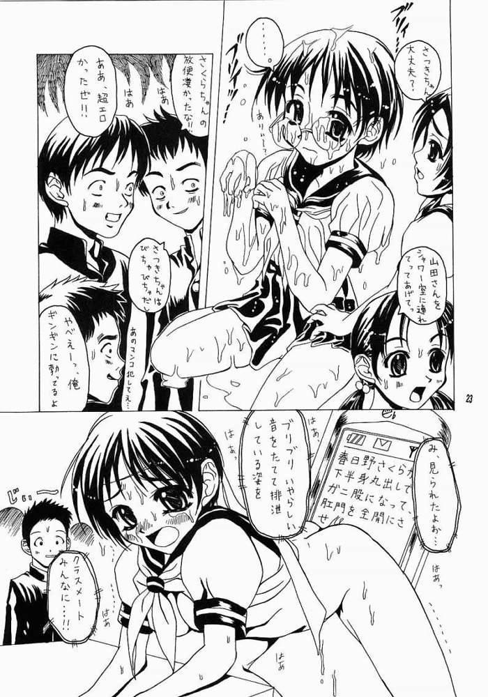 Chijoku Kyoushitsu 1 21