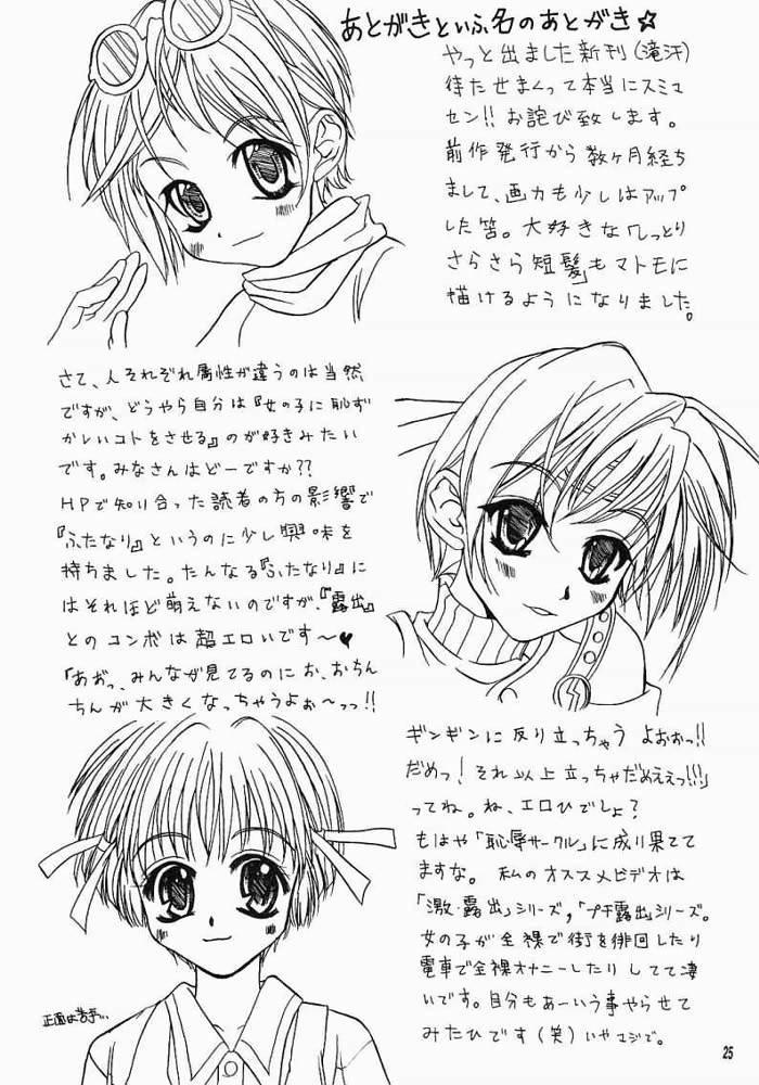 Chijoku Kyoushitsu 1 23