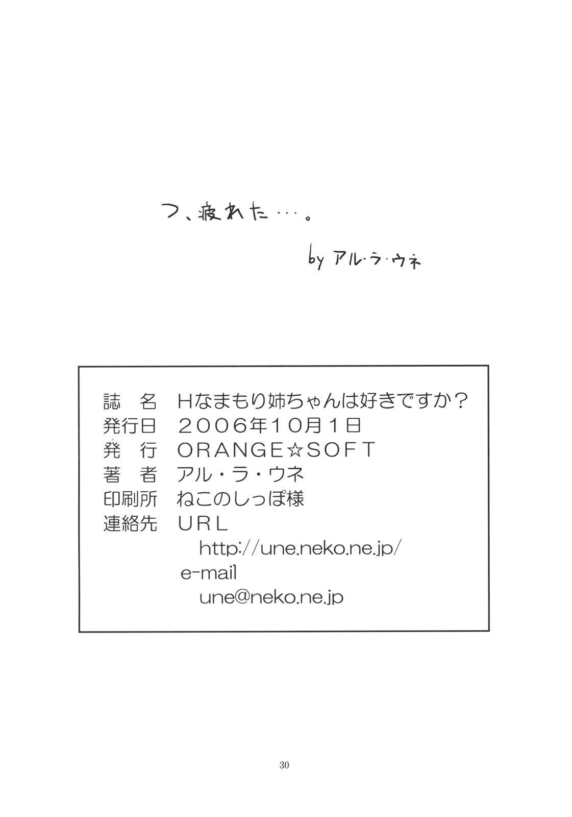 (SC33)[ORANGE☆SOFT (Aru・Ra・Une)] H-na Mamori Nee-chan wa Suki Desu ka? (Eyeshield 21) 28